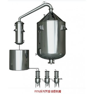 FXTQ 系列芳香油提取罐